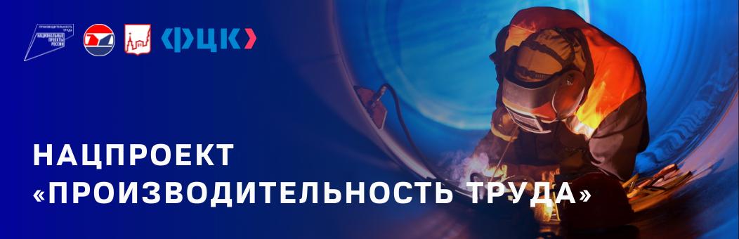 В Москве начался прием заявок от предприятий на участие в нацпроекте «Производительность труда»