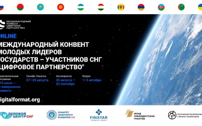 Международный конвент лидеров государств участников СНГ
